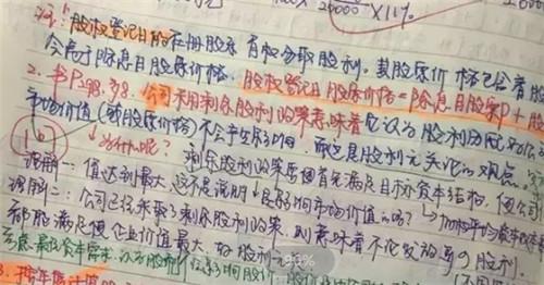 考前冲刺考霸笔记【手写】